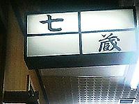 新橋 七蔵