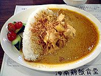 海南鶏飯食堂 ココナッツカレー