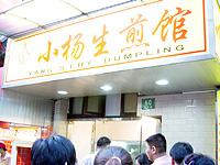 小楊生煎館