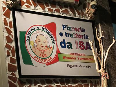 Pizzeria e trattoria da ISA (ピッツエリア エ トラットリア ダ イーサ) 看板